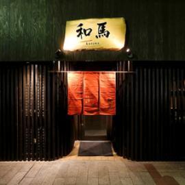 和馬:飲み放題   安い居酒屋 ランキング - 京都市中京区